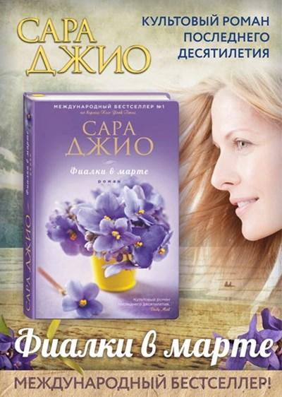 1423584799_mirovoy-bestseller-fialki-v-marte-teper-i-na-russkom-yazyke-0