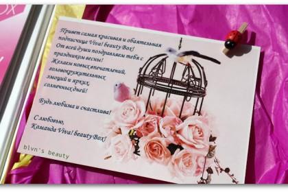 Viva! Beauty Box весенний выпуск