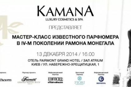 Мастер-класс Рамона Монегала в Киеве