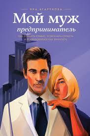 """Яна Агарунова """"Мой муж - предприниматель"""" - рецензия"""
