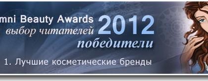 Skromni Beauty Awards 2012: Победители // Часть 1: Косметические бренды