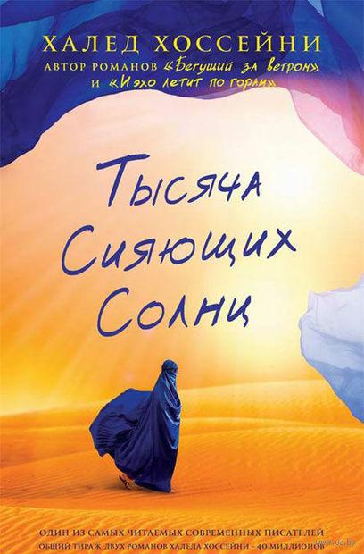 1054886_0_Tisyacha_siyayuschih_solnc_Haled_Hosseyni