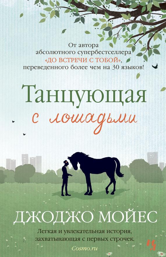11703307_cover-elektronnaya-kniga-dzhodzho-moyes-tancuuschaya-s-loshadmi
