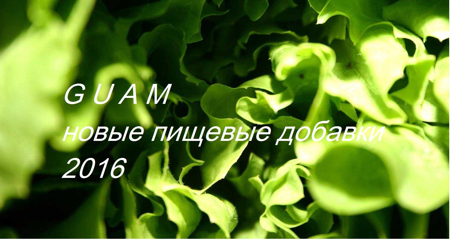 GUAM - новые БАДы