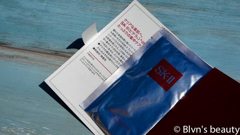 SK-II Facial Treatment Mask